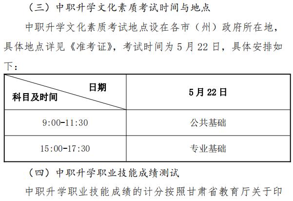 甘肃2021年高等职业教育考试时间和地点